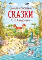 Самые красивые сказки Г. Х. Андерсена
