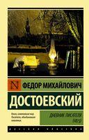 Дневник писателя (1873) (м)