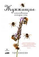 Жужжащие. Естественная история пчёл (м)