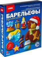 """Барельефы гипсовые """"Ёлочные игрушки. Рождество"""""""