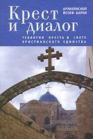 Крест и диалог. Теология Креста в свете христианского единства