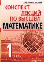 Конспект лекций по высшей математике (в 2 частях). Часть 1