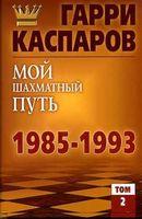 Мой шахматный путь. 1985-1993