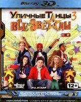 ������� ����� 3: ��� ������ (3D Blu-Ray)