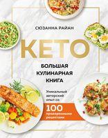 КЕТО. Большая кулинарная книга. Уникальный авторский опыт с 100 проверенными рецептами