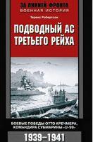 """Подводный ас Третьего рейха. Боевые победы Отто Кречмера, командира субмарины """"U-99"""". 1939-1941 гг."""