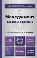 Менеджмент. Теория и практика
