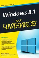 "Windows 8.1 для ""чайников"""