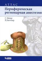 Периферическая регионарная анестезия. Атлас