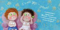 15 открыток с картинами Евгении Гапчинской (Я и мой друг - девочка!)