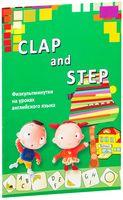 Clap and Step. Физкультминутки на уроках английского языка
