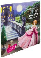 Календарь 2017. В стране сказок (+ наклейки)