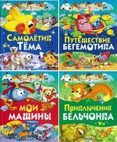Страна детства. Комплект 1 (комплект из 4-х книг)
