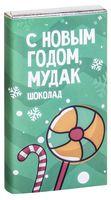 """Плитка кондитерская """"С Новым годом, мудак"""" (50 г)"""