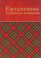 Ежедневник успешной женщины (А5; красный; недатированный)