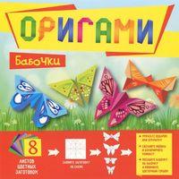 Оригами. Бабочки