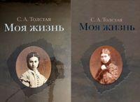 Моя жизнь (в 2-х томах)
