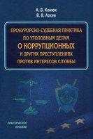 Прокурорско-судебная практика по уголовным делам о коррупционных и других преступлениях против интересов службы