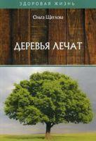Деревья лечат (м)