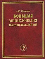 Большая энциклопедия парапсихологии