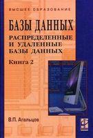 Базы данных. Книга 2. Распределенные и удаленные базы данных (в 2-х книгах)