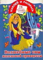 Волшебные сны маленькой принцессы