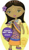 Выбери мисс мира. Шанти из Индии