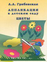 Аппликация в детском саду. Цветы (набор карточек)