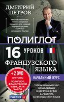 16 уроков Французского языка. Начальный курс (+ DVD)