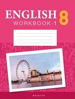 Английский язык. 8 класс. Рабочая тетрадь-1. Повышенный уровень