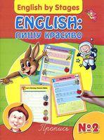 English. Пишу красиво. Пропись 2
