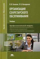 Организация секретарского обслуживания