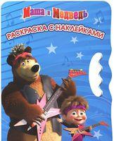 Маша и медведь. Раскраска с наклейками