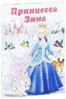 Принцесса Зима