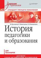 История педагогики и образования