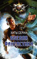 Хиты серии Боевая Фантастика (Комплект из 4-х книг)