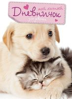 """Мой личный дневничок """"Кот и Пёс"""""""