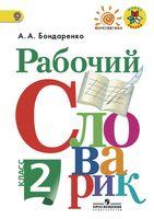 Рабочий словарик. 2 класс