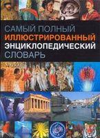 Самый полный иллюстрированный энциклопедический словарь
