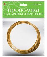 Проволока для плетения (3 м; золотая; арт. 2-620/02)