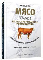 Мясо. Полное иллюстрированное руководство