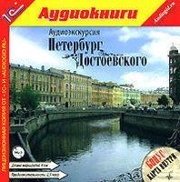 Аудиоэкскурсия. Петербург Достоевского