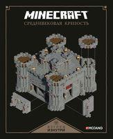 Minecraft. Средневековая крепость. Только факты