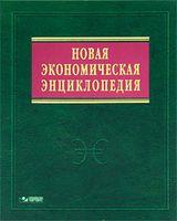 Новая экономическая энциклопедия (+ DVD)