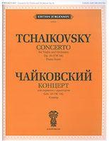 Чайковский. Концерт для скрипки с оркестром. Соч. 35. Клавир