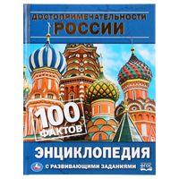 Энциклопедия с развивающими заданиями. Достопримечательности России