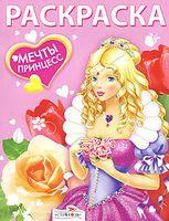 Мечты принцесс. Раскраска (розовая)