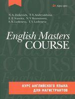 Курс английского языка для магистрантов (+ CD)