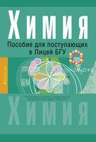 Химия. Пособие для поступающих в Лицей БГУ