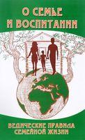 О семье и воспитании. Ведические правила семейной жизни